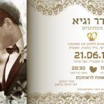 הזמנה-לחתונה-1