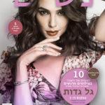 שער-מגזין-נשים1