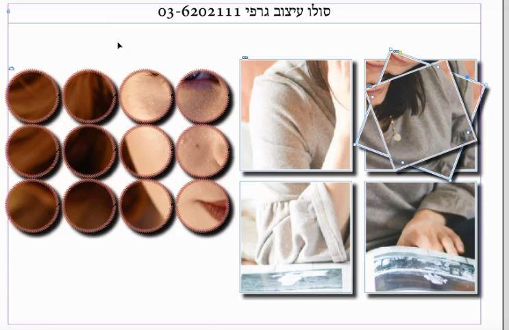 עימוד ספרים – יצירת פאזל של תמונות מתוכנת אינדיזיין – מדריך חינם למתקדמים